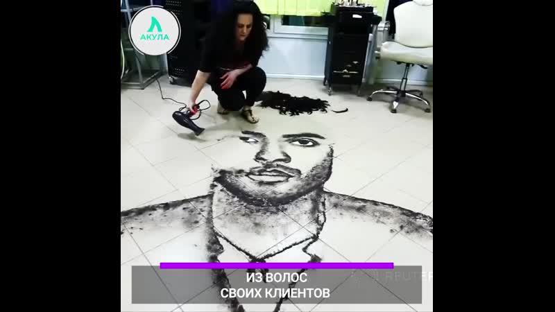 Волосатые портреты | АКУЛА