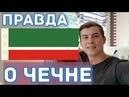 Что происходит в Чечне? 10 / Автостопом в Грозный / Дагестан-Чечня