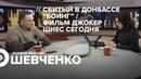 Максим Шевченко Особое мнение 14 11 19