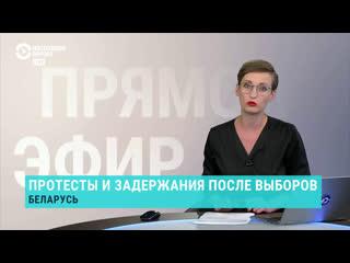 Ситуация в Беларуси после очередной ночи протестов | LIVE