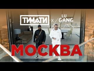 Премьера клипа! Тимати feat. GUF - Москва () и Гуф ft. x