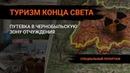 Туризм конца света. Путевка в Чернобыльскую Зону Отчуждения