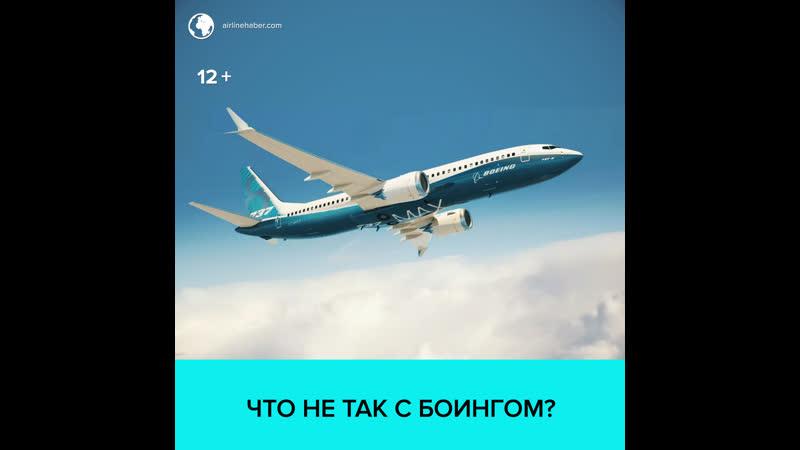 Корпорация Boeing надеется что в ближайшие полгода 737 MAX вернутся к полетам Москва 24