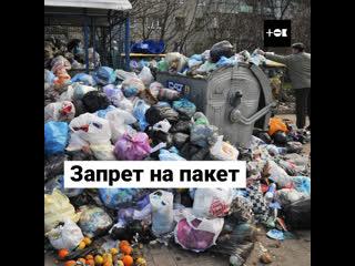В России могут запретить пластиковые пакеты