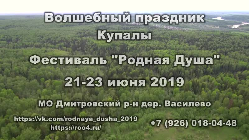 Фестиваль Родная Душа с 21 по 23 июня 2019 Василево Поле