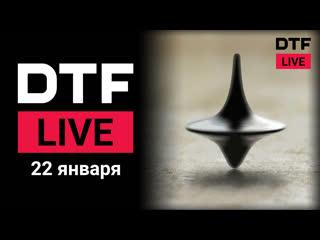 DTF LIVE: DOOM Eternal, Мединский и Половое воспитание