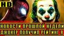 Человек-Паук: Вдали от Дома завершили пост-продакшн! Джокер получит рейтинг R! / Новости и слухи 7