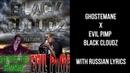 Ghostemane x Evil Pimp - Black Cloudz[with russian lyrics]