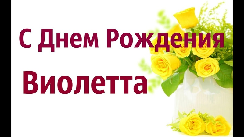 С Днем Рождения Виолетта! Поздравления Красивые В Стихах!
