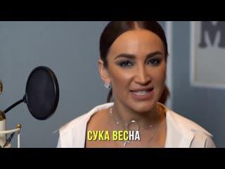 Премьера! Ольга Бузова -  Сука весна (Mood клип)