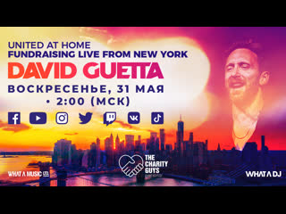 David Guetta / United at Home - Fundraising Live from NYC #лучшедома #UnitedatHome #StayHome #WithMe