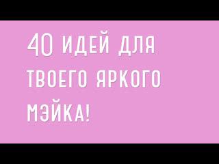 40 идей для твоего яркого мэйка