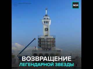 Звезду со шпиля Северного речного вокзала отреставрировали  Москва 24