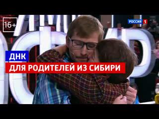 Американская трагедия: ДНК для родителей из Сибири  Андрей Малахов. Прямой эфир  Россия 1