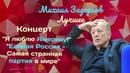 Михаил Задорнов Лучшее Концерт Я люблю Америку Единая Россия Самая странная партия в мире