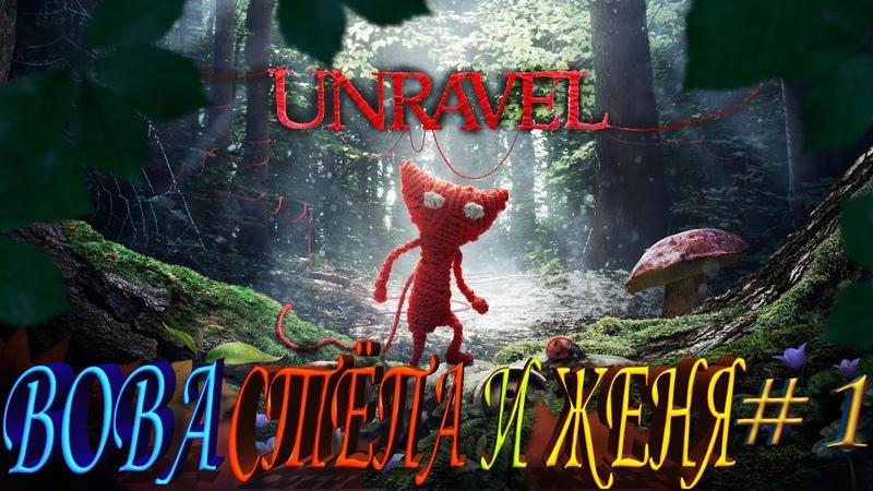 Unravel - ОЧЕНЬ КРАСИВАЯ ИГРА! ВОВА СТЁПА и ЖЕНЯ 1