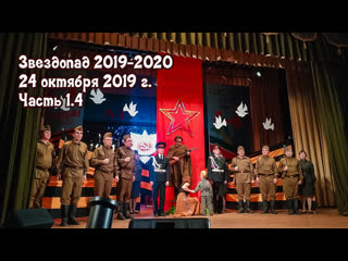 Звездопад 2019-2020, Мамадыш, . Часть 1.4 Инсценировка песни о ВОВ