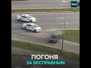 В Перми полицейские поймали мужчину, который катался на машине без прав  Москва 24