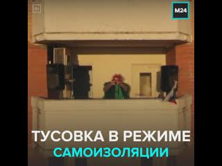 Флэшмоб с танцами в режиме самоизоляции  Москва 24