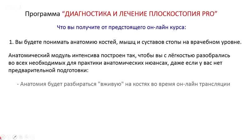 Презентация программы - ДИАГНОСТИКА И ЛЕЧЕНИЕ ПЛОСКОСТОПИЯ ПРО