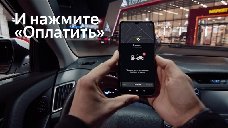 Как оплачивать топливо не выходя из машины