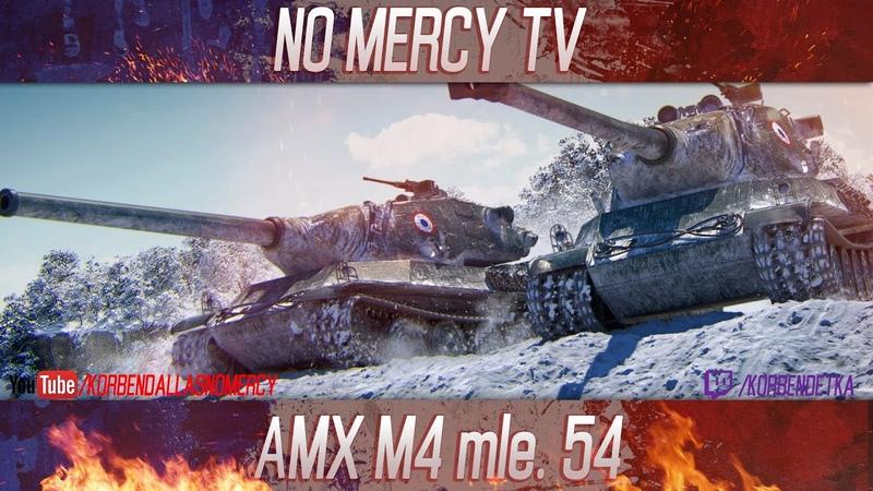 Korben Dallas(Топ стрелок)-AMX M4 mle. 54-10000 УРОНА