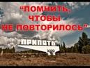 353 Произошла ли в России радиоактивная катастрофа Последниe данные.