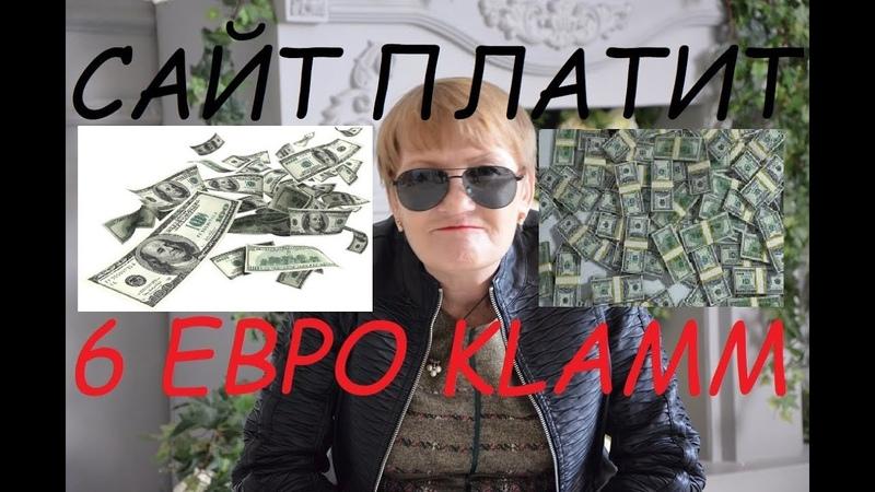 Сайт платит, вывод денег на Paypal с сайта Klamm (11 урок)