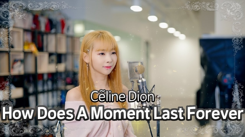 4K Céline Dion How Does A Moment Last Forever from Beauty and the Beast cover ㅣ예찬하다
