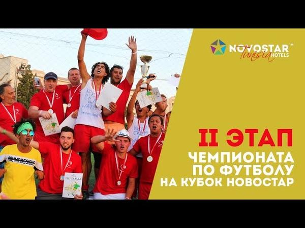 Репортаж со II этапа Чемпионата по футболу на кубок Новостар. Тунис, Хаммамет. Июнь 2019