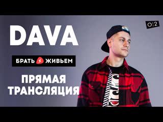 LIVE: DAVA в Брать Живьём на о2тв