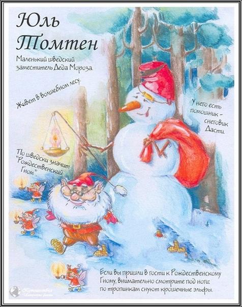 КАК ВЫГЛЯДИТ ДЕД МОРОЗ В РАЗНЫХ СТРАНАХ Если наши дети привыкли к Деду Морозу, то кого ждут в ночь на 1 января дети в других