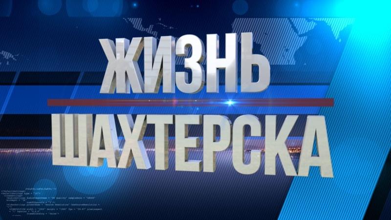 Жизнь Шахтерска № 153 от 07.08.20