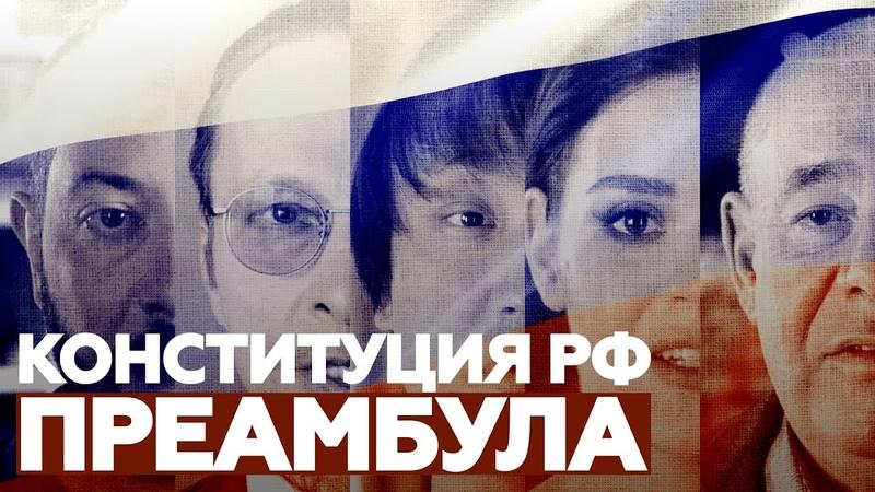 Принимаем вместе 1 июля пройдёт голосование по поправкам к Конституции РФ