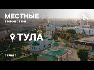 МЕСТНЫЕ #5 | Второй сезон | Тула