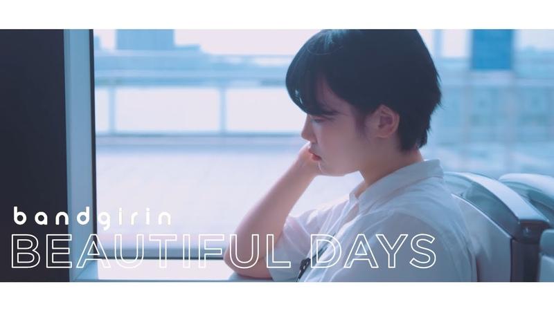 [OFFICIAL] Beautiful days M/V - 밴드기린(Bandgirin)