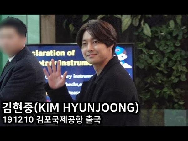 [스타 영상] 김현중(KIM HYUNJOONG), 김포공항에 등장한 F4 조각미남