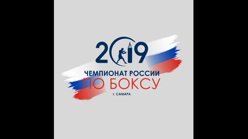 Чемпионат России по боксу среди мужчин 2019 Самара День 5 Дневная сессия Ринг А