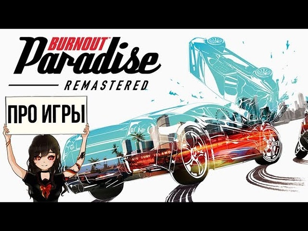 Про Burnout Paradise Remastered для Nintendo Switch