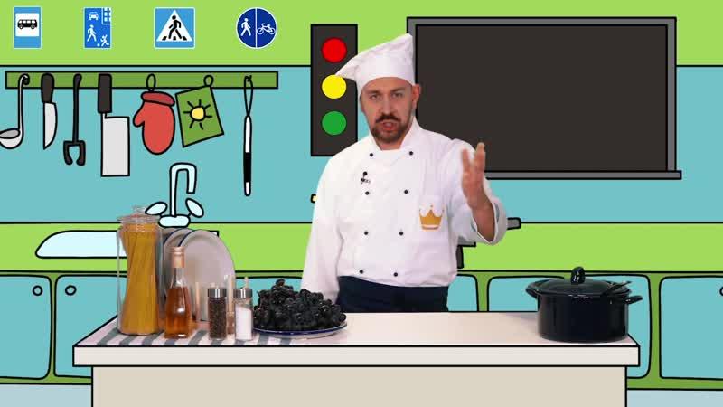 Дорожная кухня mp4