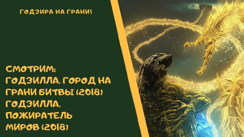 КАЙДЗЮ КЛУБ 16 Годзилла Город на грани битвы 2018 и Годзилла Пожиратель миров 2018