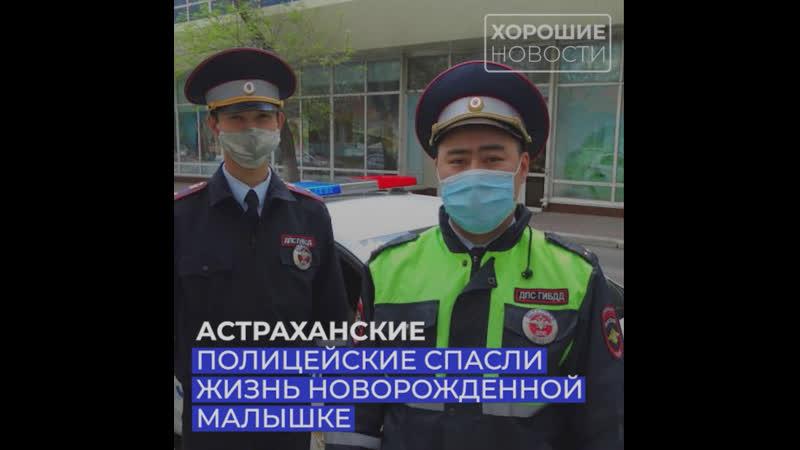 Астраханские полицейские спасли жизнь новорожденной малышке