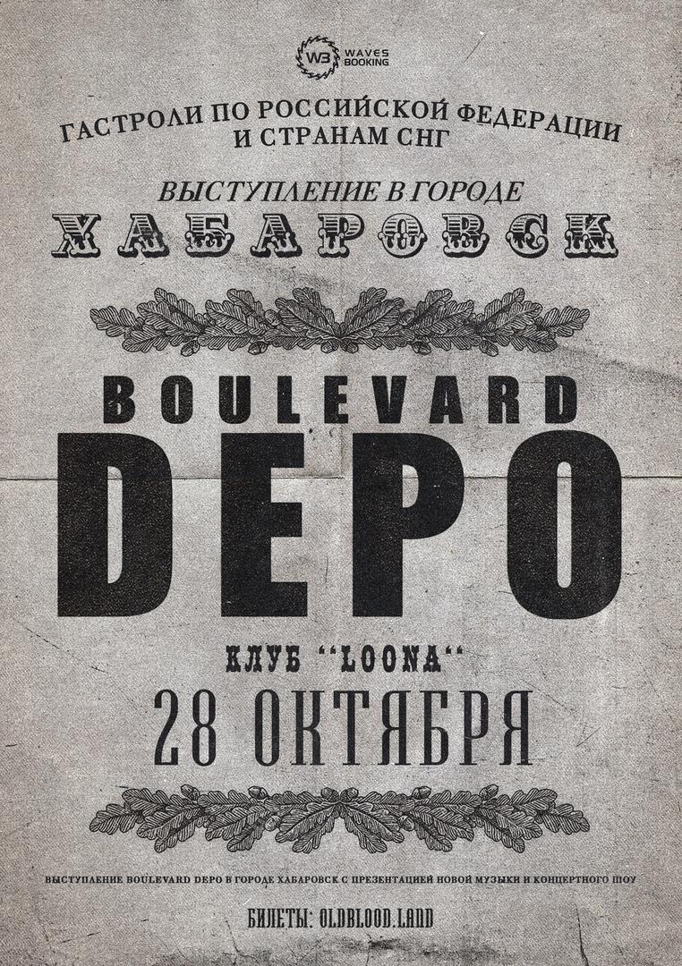 Афиша Хабаровск BOULEVARD DEPO / 28.10, ХАБАРОВСК LOONA