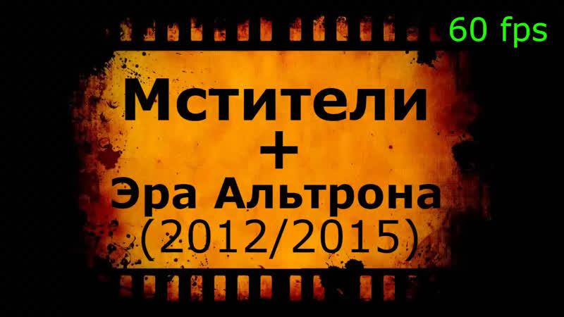 Кино АLive443.[A- -v- -e- -n- -g- -e- -r- -sAge.of.Ult\ /ron MaximuM