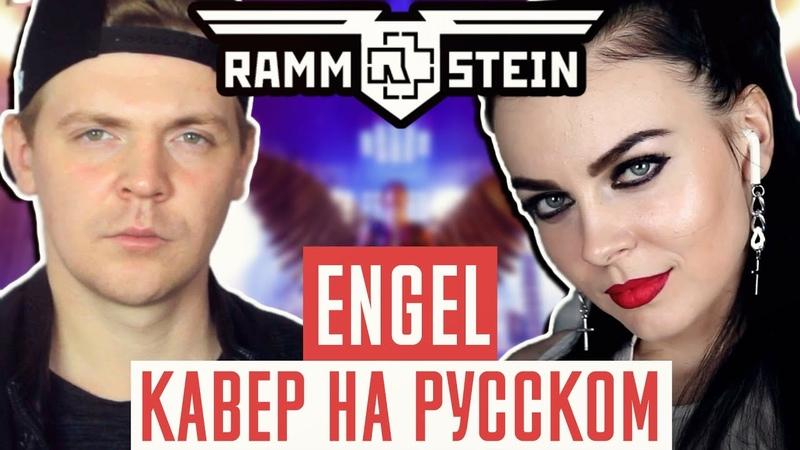 Rammstein Engel Перевод Cover Кавер На Русском by Foxy Tail ft Олеся Зима