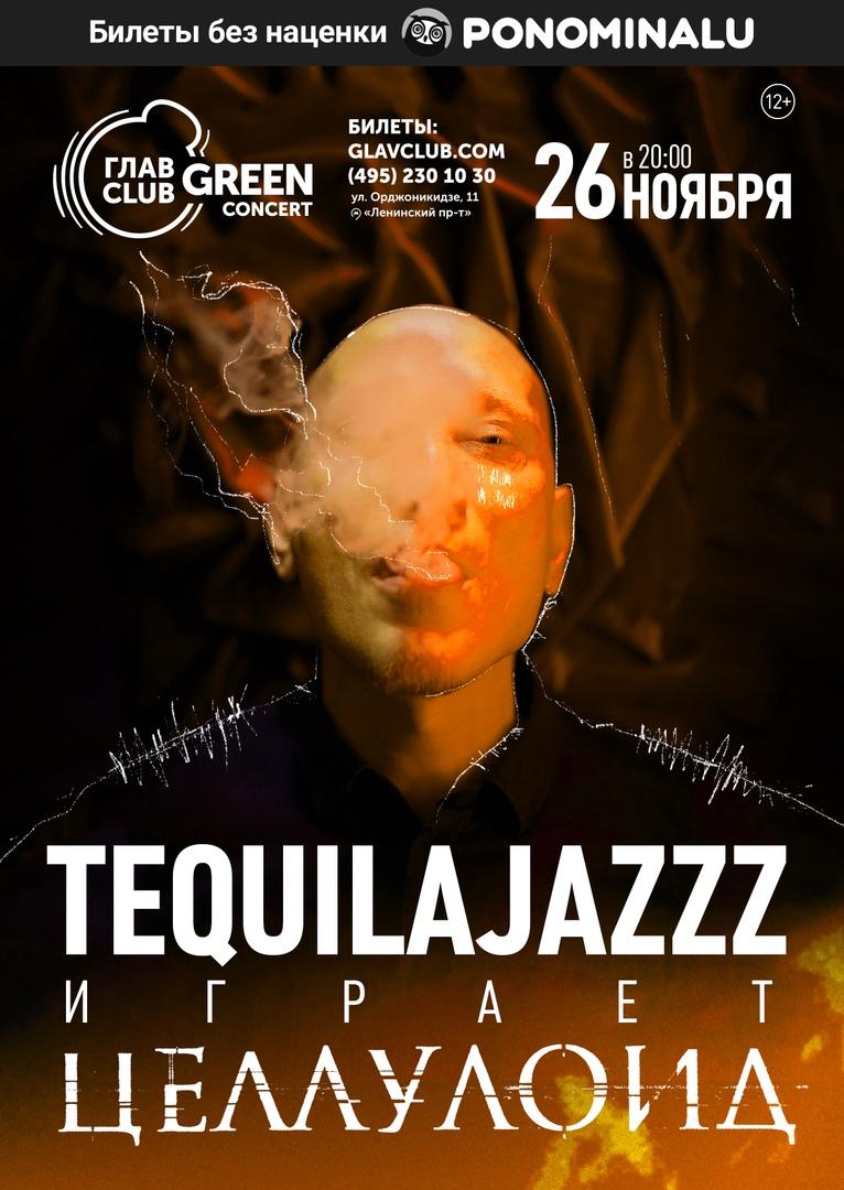 Афиша Москва 26.11 - Tequilajazzz играет «Целлулоид»