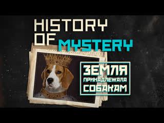 Hовейшая история тайн: Земля принадлежала собакам!