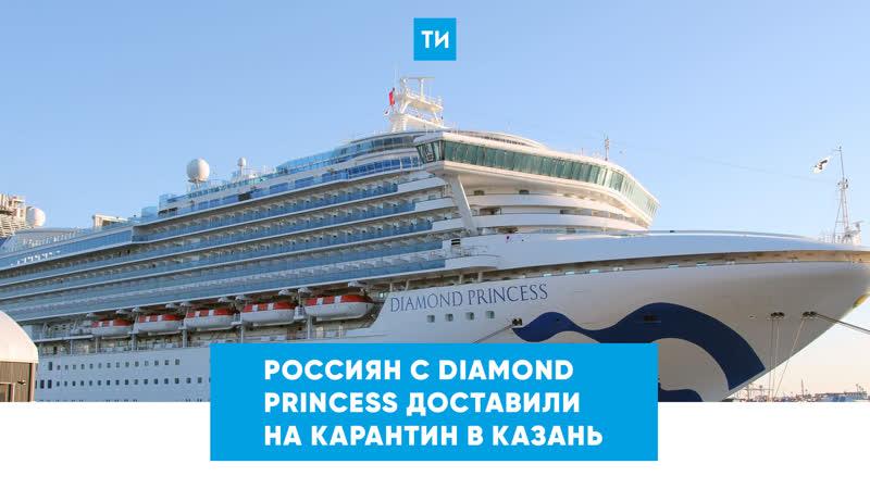 В Казань доставили пассажиров Diamond Princess