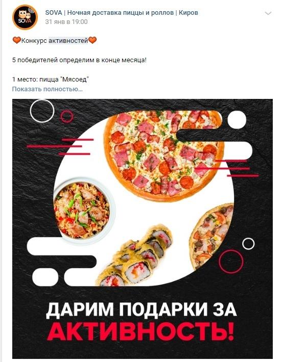 Как увеличить оборот доставки еды до 300 тыс и… разориться, изображение №37