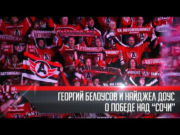 Георгий Белоусов и Найджел Доус о победе над Сочи